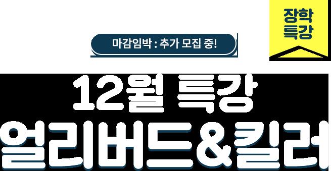 얼리버드&킬러특강 시간표
