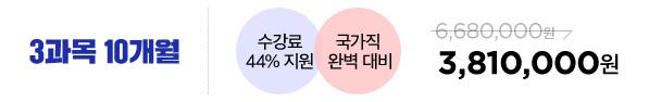 3과목 10개월 3,810,000원