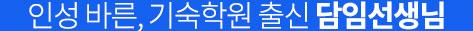 인성 바른, 기숙학원 출신 난공 담임선생님
