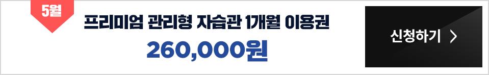 5월 바른공부 자습전용관 1개월 이용권 260,000원