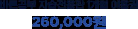 바른공부 자습전용관 1개월 이용권 260,000원
