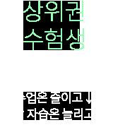 종합반 수강생