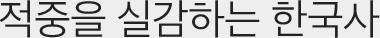 적중을 실감하는 한국사
