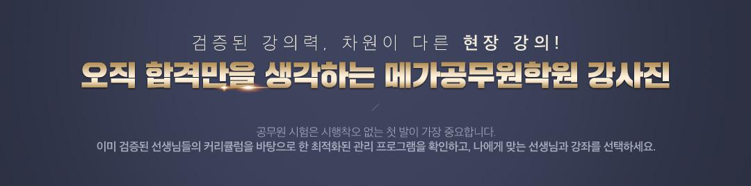 차원이 다른 현장강의 오직 합격만을 생각하는 난공 공무원학원 강사진