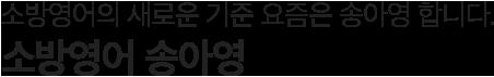 소방영어 송아영