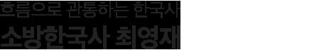 소방영어 박기훈