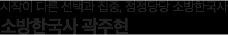 소방영어 곽주현
