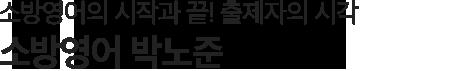 소방영어 박노준