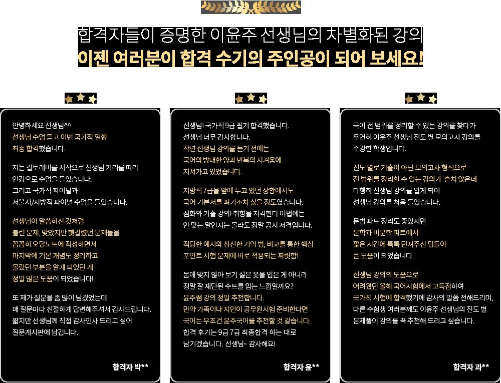 합격자들이 증명한 이윤주 선생님의 차별화된 강의