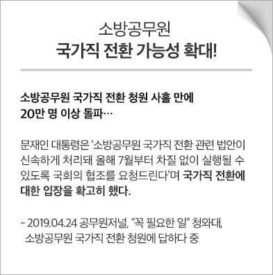 소방공무원 국가직 전환 가능성 확대!