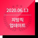 2019.06.15 지방직/서울시 업데이트