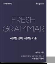 송아영 기본서