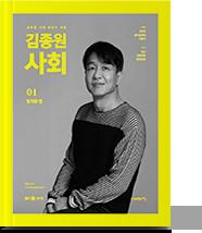 김종원 기본서