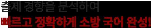 강세진 선생님