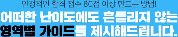 빠른 완성을 위해, 한국사 맞춤 전략은 반드시 필요합니다.