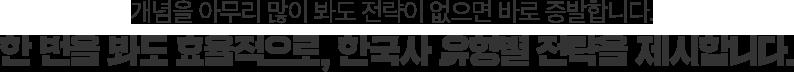 한 번을 봐도 효율적으로, 한국사 유형별 전략을 제시합니다.