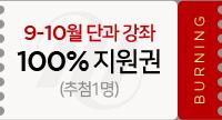 7~8월 정규 강좌 100% 지원권 1명