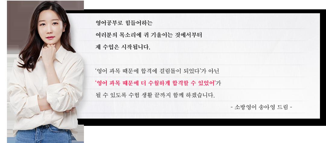 송아영 선생님 말씀