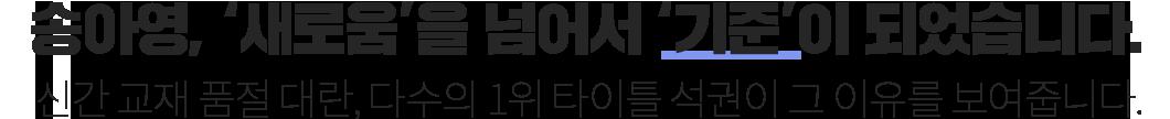 송아영, 새로움을 넘어서 기준이 되었습니다.