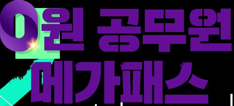 0원 공무원 메가패스