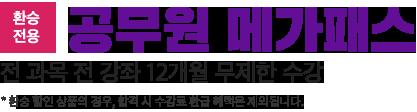 공무원 메가패스. 전과목 전강좌 12개월 무제한 수강