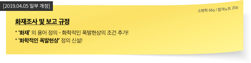 2019.04.05 일부 개정 내용