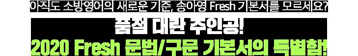 품절 대란 주인공! 2020 Fresh 문법/구문 기본서의 특별함!