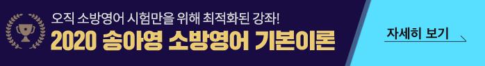 2020 송아영 소방영어 기본이론