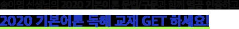 송아영 선생님 열공 인증 이벤트!