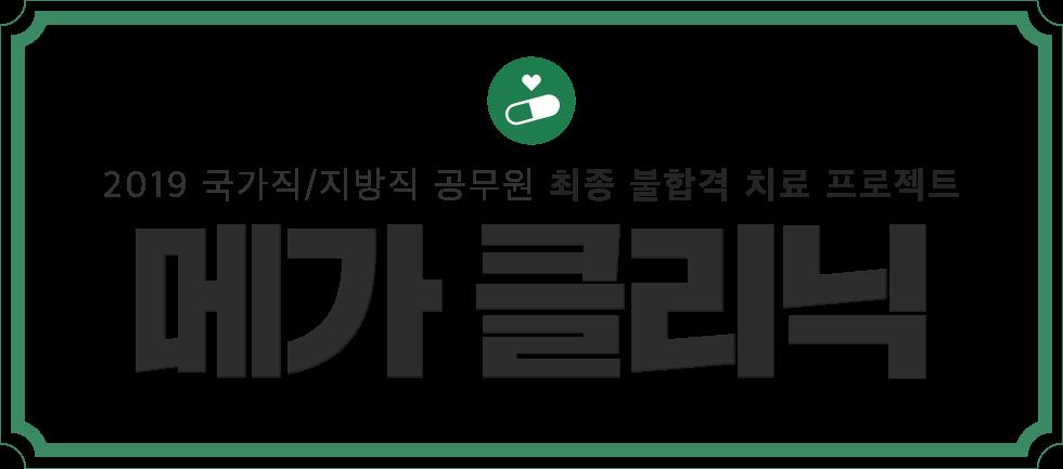 2019 국가직/지방직 공무원 최종 불합격 치료 프로젝트 메가 클리닉
