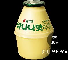 CU 바나나우유 추첨 10명