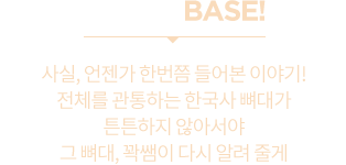 KNOW BASE