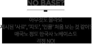 NO BASE?