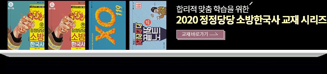 2020 정정당당 소방한국사 교재 시리즈