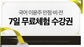 국어 이윤주 만점비전 7일 무료체험 수강권