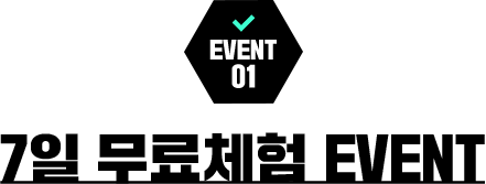 7일 무료체험 event