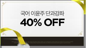국어 이윤주 단과강좌 40% off
