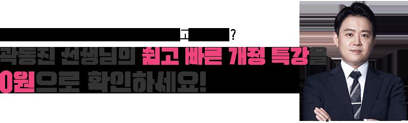 곽동진 선생님
