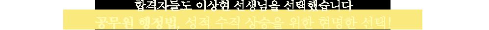 합격자들도 이상현 선생님을 선택했습니다.