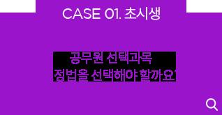 CASE 01. 초시생 /공무원 선택과목 행정법을 선택해야 할까요?