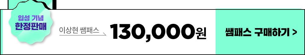 입성 한정판매 130,000원 쌤패스 구매하기