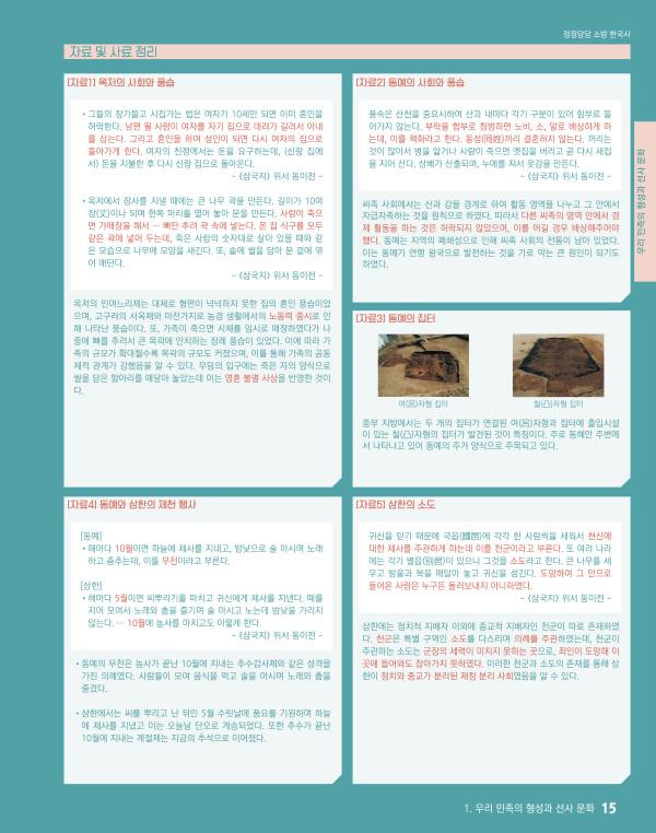 곽주현T 교재 샘플페이지