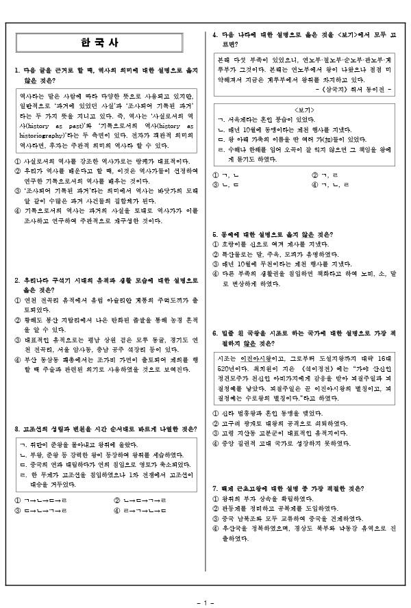 곽주현T 데일리테스트