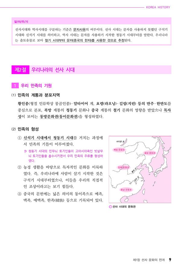 최영재T 교재샘플페이지