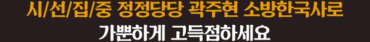 시/선/집/중 정정당당 곽주현 소방한국사로 가뿐하게 고득점하세요