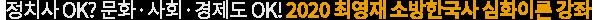 정치사 OK? 문화 · 사회 · 경제도 OK! 2020 최영재 소방한국사 심화이론 강좌