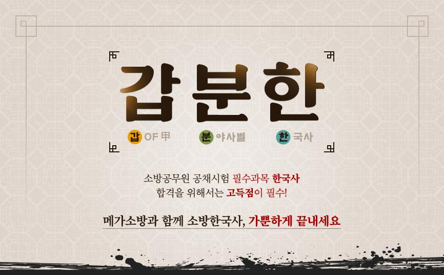 갑오브갑 분야사별 한국사 기획전