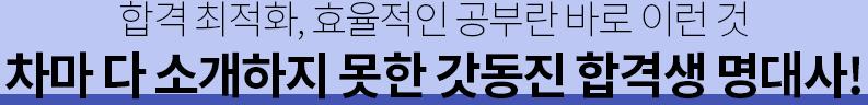 차마 다 소개하지 못한 갓동진 합격생 명대사!
