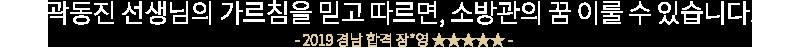 곽동진 선생님의 가르침을 믿고 따르면, 소방관의 꿈 이룰 수 있습니다.