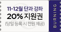 11~12월 단과 강좌 20% 지원권 당일 등록시 전원 제공